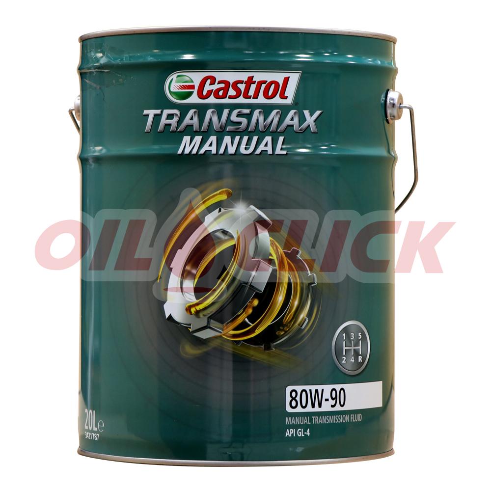 캐스트롤 트랜스맥스 매뉴얼 Transmax Manual 80W-90 GL-4 수동기어오일 20리터